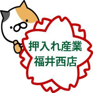 押入れ産業福井西店