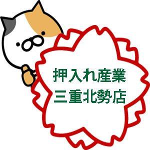 押入れ産業三重北勢店