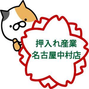 押入れ産業名古屋中村店