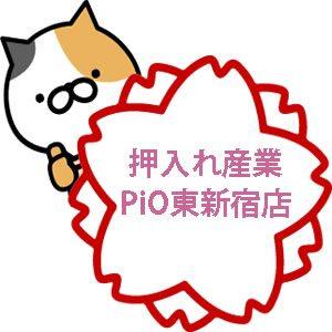 押入れ産業PiO東新宿店