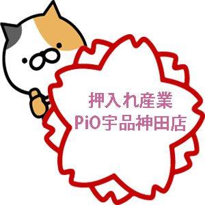 押入れ産業PiO宇品神田店