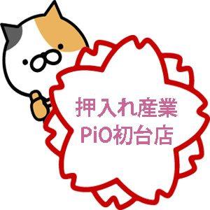 押入れ産業PiO初台店
