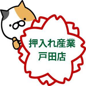 押入れ産業戸田店