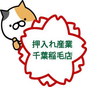 押入れ産業千葉稲毛店
