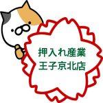 押入れ産業王子京北店