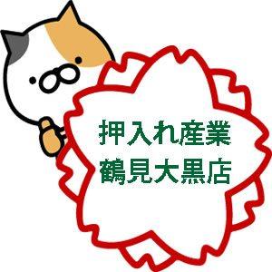 押入れ産業鶴見大黒店