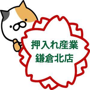 押入れ産業鎌倉北店