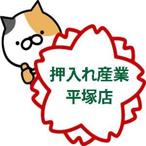 押入れ産業平塚店