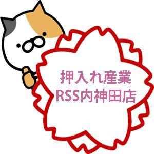 押入れ産業RSS内神田店