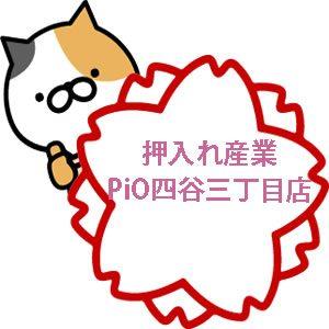 押入れ産業PiO四谷三丁目店