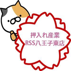 押入れ産業RSS八王子東店