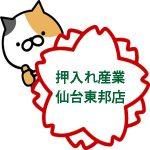 押入れ産業仙台東邦店