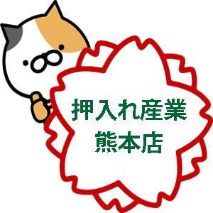 押入れ産業熊本店