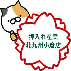 押入れ産業北九州小倉店