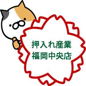 押入れ産業福岡中央店
