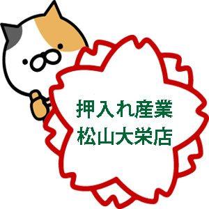 押入れ産業松山大栄店