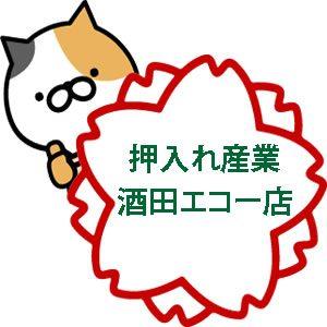 押入れ産業酒田エコー店