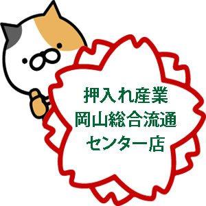 押入れ産業岡山総合流通センター店