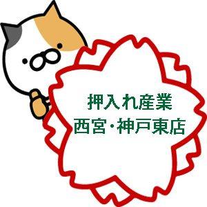 押入れ産業西宮・神戸東店