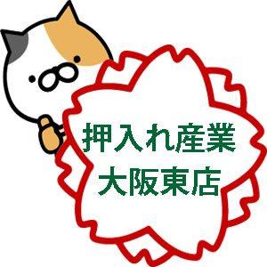 押入れ産業大阪東店