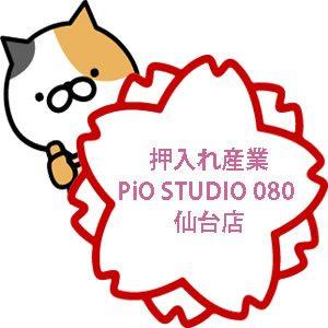 押入れ産業PiO STUDIO 080 仙台店