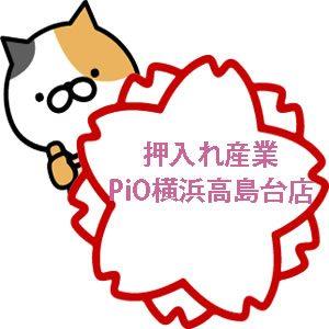 押入れ産業PiO横浜高島台店