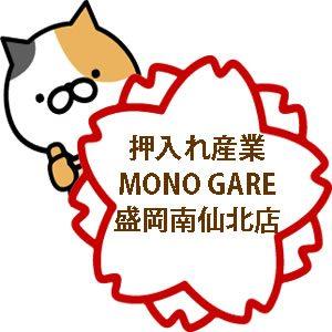 押入れ産業MONO GARE盛岡南仙北店