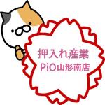 押入れ産業 PiO山形南店